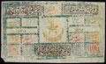 Бухара. 100 теньге 1337 (1918) г.