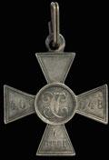 Георгиевский крест IV степени № 409 648