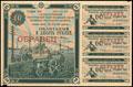 Государственный внутренний выигрышный заем укрепления крестьянского хозяйства 1928 г. Облигация в 10 рублей