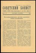 Журнал «Советский бонист»