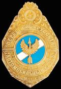 Знак Первого Русского автомобильного клуба в Москве