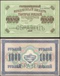 Государственный кредитный билет 1000 рублей 1917 г.