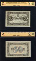 Государственный денежный знак РСФСР 50 рублей 1923 г.