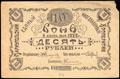 Мариуполь. Единый многолавочный кооператив. Бона 10 рублей