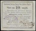 Брацлав. Уездная Земская касса мелкого кредита. Чек 25 карбованцев 1920 г.