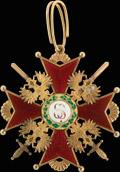 Знак ордена Святого Станислава I степени с мечами