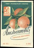 Краснодарский СОВНАРХОЗ. Апельсиновая горькая настойка