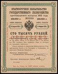 Краткосрочное обязательство Государственного казначейства. 100000 рублей 1915 г.
