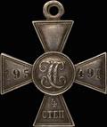 Георгиевский крест IV степени № 195 499