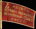 <b><i>Петрозаводск.</i></b> <b>Знак «Верховный совет Карело-Финской ССР»</b>