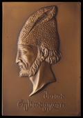 «В память 750-летия поэмы Шоты Руставели «Витязь в тигровой шкуре»