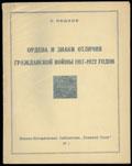 П. Пашков. Ордена и знаки отличия Гражданской войны 1917 – 1922 гг.