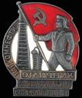 Знак «Отличник социалистического соревнования наркомнефти»