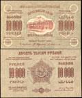 Федерация Советских Социалистических республик Закавказья. Денежный знак 10 000 рублей 1923 г.