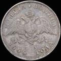 Полтина 1830 г.