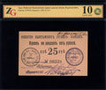 Кыштым. Общество Кыштымских горных заводов. Купон 25 рублей 1919 г.