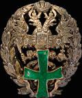 Фрачный знак об окончании Политехнических институтов: Варшавского Николая II, Санкт-Петербургского, Киевского Александра III