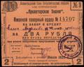 Ленинград. Общество потребителей «Пролетарское Знамя». Именной товарный ордер 2 рубля 1925 г.