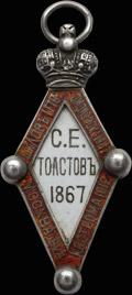 Выпускной жетон 1-го Московского кадетского корпуса