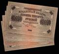 Государственный кредитный билет 10000 рублей 1918 г. Лот из 5 шт.