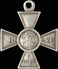 Знак отличия военного ордена Святого Георгия III степени № 10 428