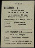 Московский союз потребительских обществ. Абонемент на получение 20 кг капусты