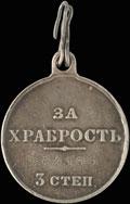 Георгиевская медаль III степени № 64 100