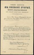 Указ о пожаловании Отто фон Дидерихса кавалером ордена Святой Анны I степени