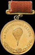 Большая золотая медаль «За всесоюзный рекорд. Прыжки с парашютом»