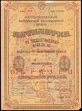 Государственный внутренний выигрышный заем «Пятилетка в четыре года». Облигация 50 рублей 1930 г.