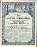Второй государственный выигрышный заем 1924 г. Облигация 5 рублей