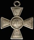 Георгиевский крест IV степени № 483 094