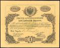 Государственный кредитный билет 1 рубль серебром 1863 г.