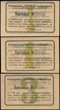 Лот из трех бланков квитанций кооператива «Согласие» в Балаклаве:
