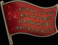 Знак «Верховный Совет Киргизской ССР»