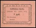 Бийск. Общество поощрения коннозаводства. Разменная марка 5 рублей