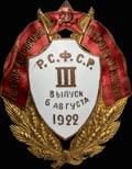 Знак Школы комсостава Петроградской губернской  милиции. III выпуск