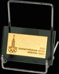 Плакета на постаменте «XXII Летние Олимпийские игры. Москва 1980»