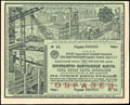 Второй государственный внутренний выигрышный заем индустриализации народного хозяйства СССР 1928 г. Облигация в 5 рублей