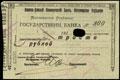 Азовско-Донской коммерческий банк. Чек 300 рублей
