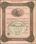 Уссурийская железная дорога. 8% облигация 25 рублей 1928 г.