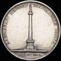 «Открытие Александровской колонны в Санкт-Петербурге. 1834»