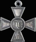 Георгиевский крест IV степени № 947441