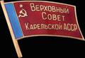 Знак «Верховный Совет Карельской АССР»