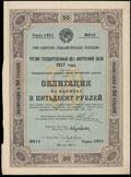 Третий государственный 8% внутренний заем. Облигация 50 рублей 1927 г.