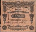Сочи. 100 рублей 1918 г. Штамп Казначейства о хождении наравне с кредитными билетами на Билете Государственного Казначейства