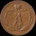 ¼ копейки 1886 г.