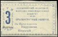 Кербь. Сахалинский областной народно-революционный комитет. Бона 3 рубля 1920 г.