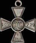 Георгиевский крест IV степени № 109 729