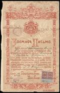 Всероссийский Центральный Союз потребительских обществ. Заемное письмо 1 000 рублей 1919 г.